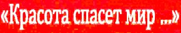 Тема-меню2-Вид-Лавры